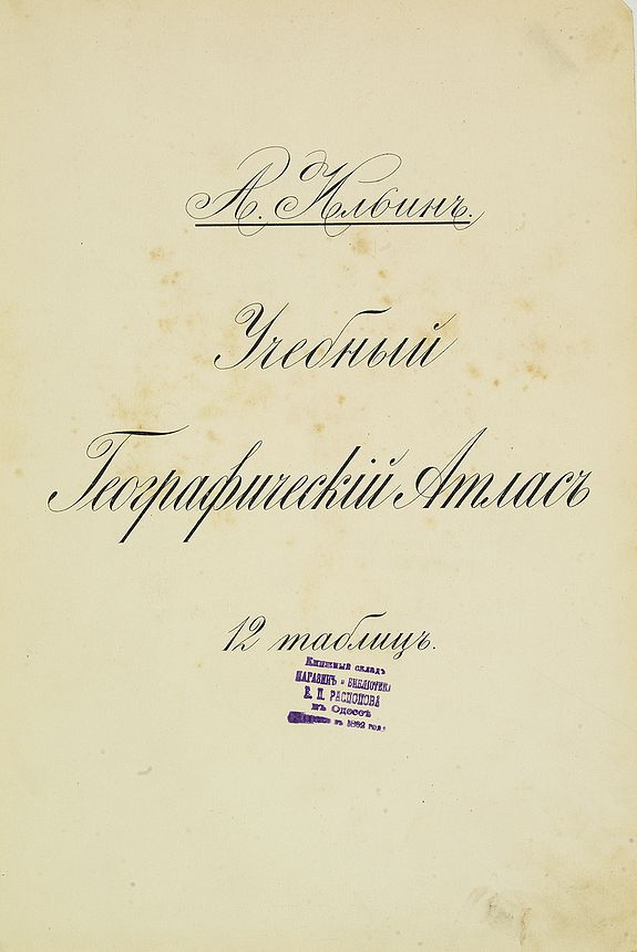 ILJIN, A. -  [Title page of the Atlas in Russian]