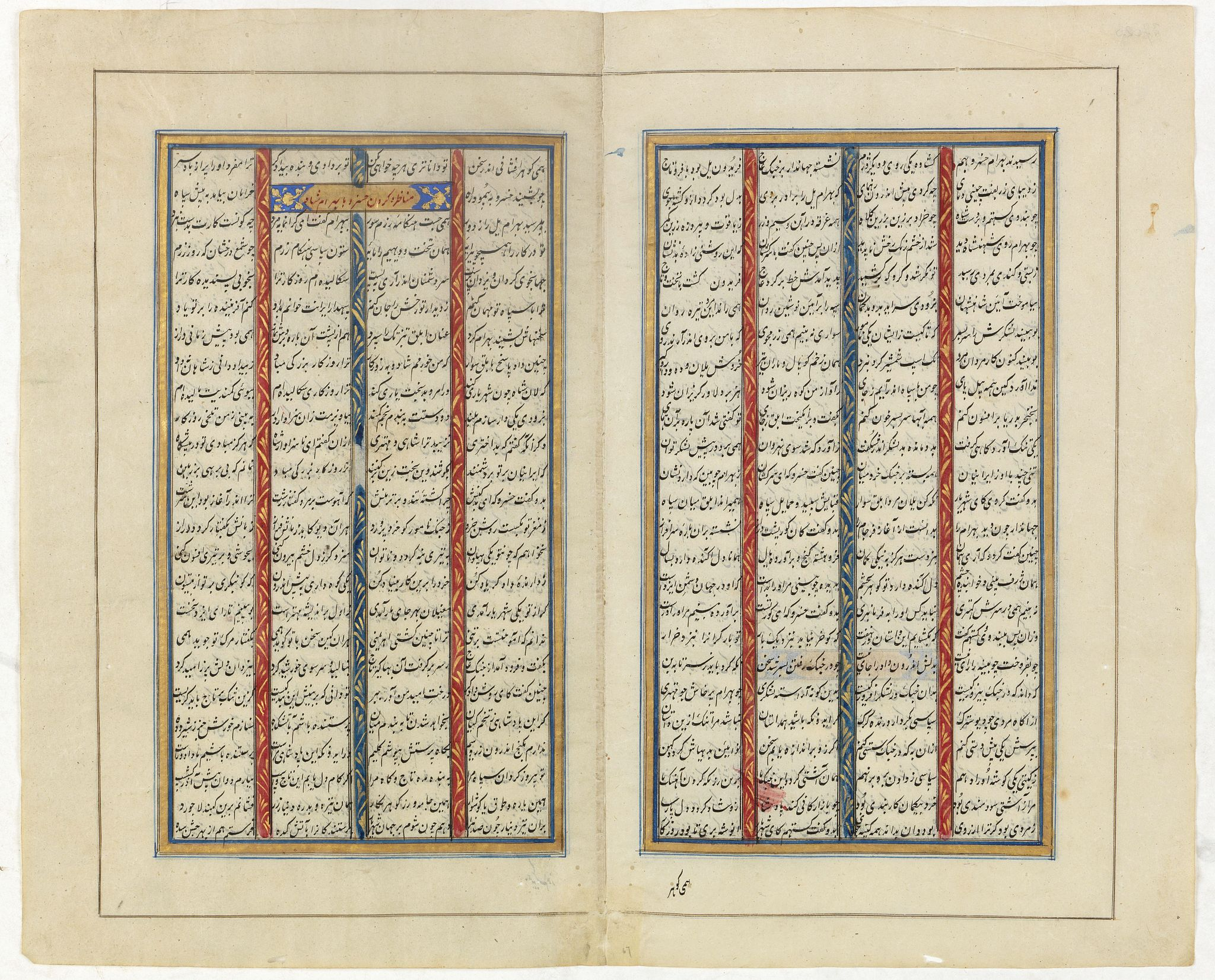 ABU BAKR JAMI -  Double page manuscript page from a Shahnameh, The Book of Kings,  written by Ferdowsi.