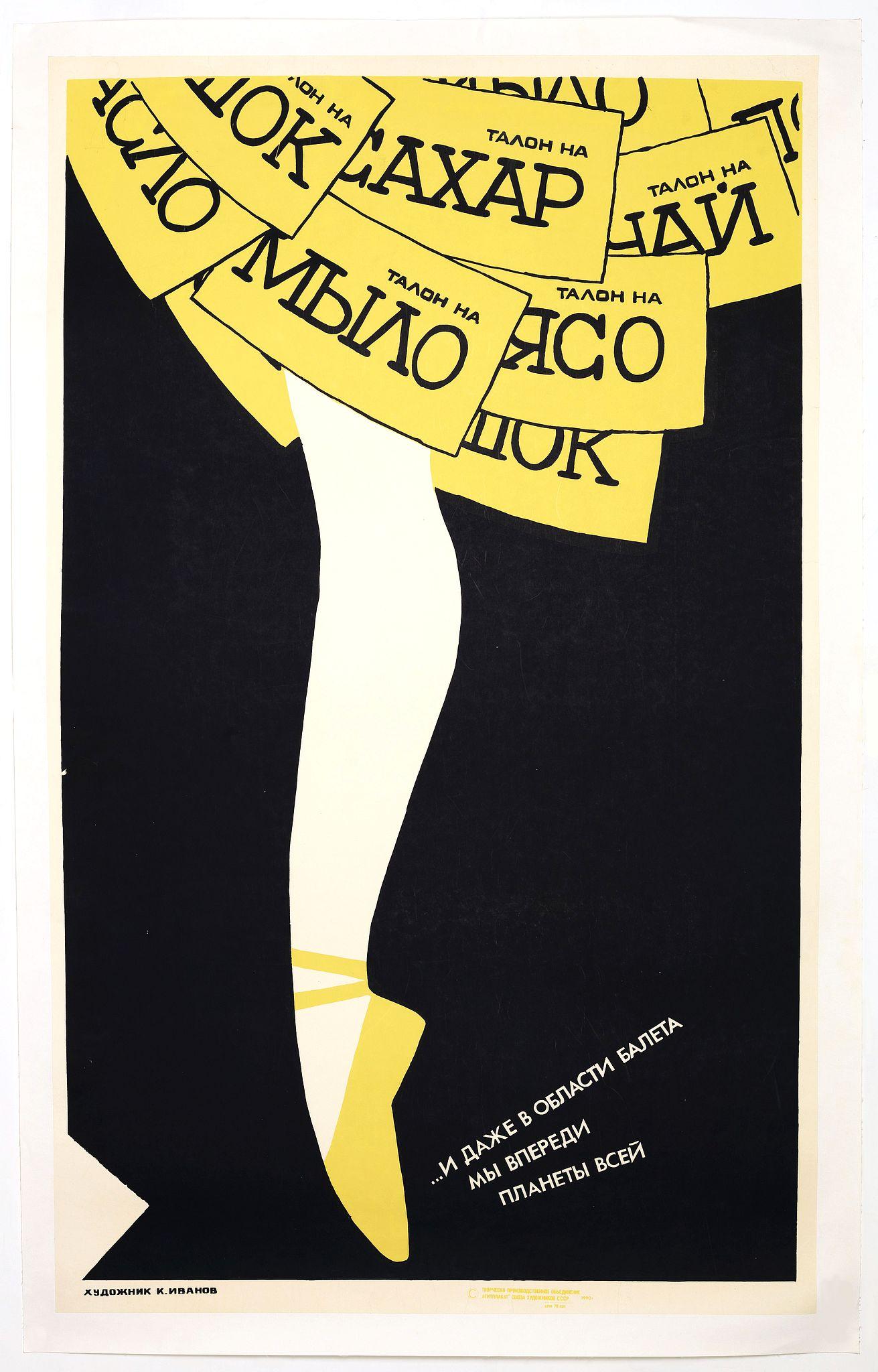 VIANOV, K. - Russian Perestroika Ballet Poster.