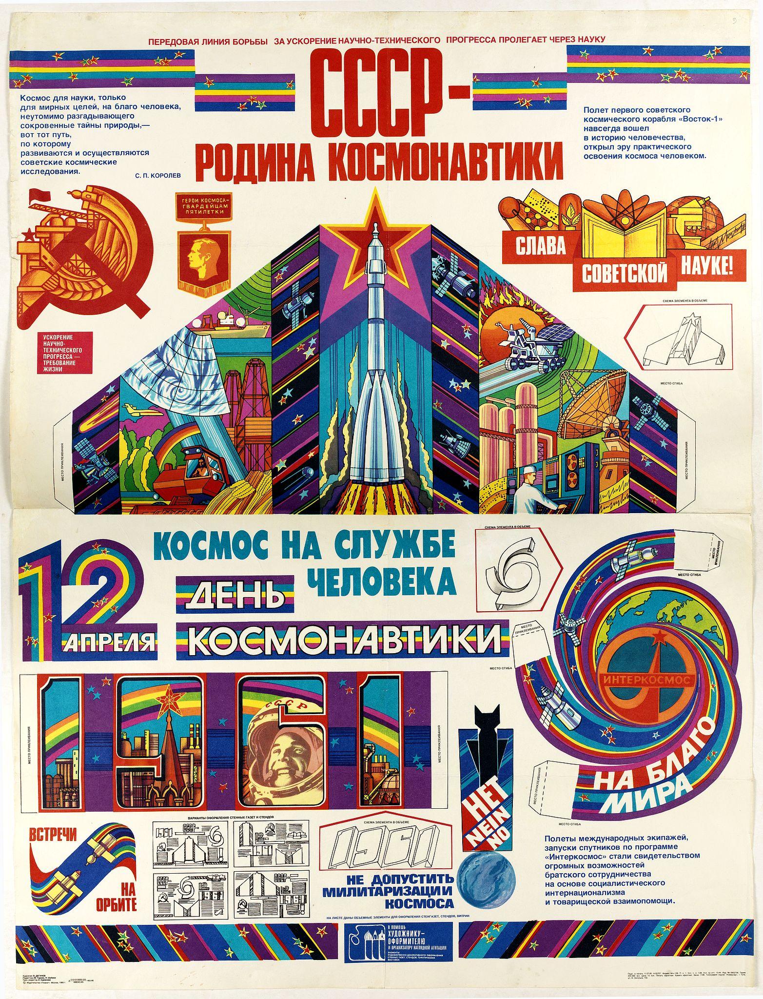 KAMENEVA, L PUBLISHING POSTER. -  [Russian poster] CCCP Homeland cosmonautics