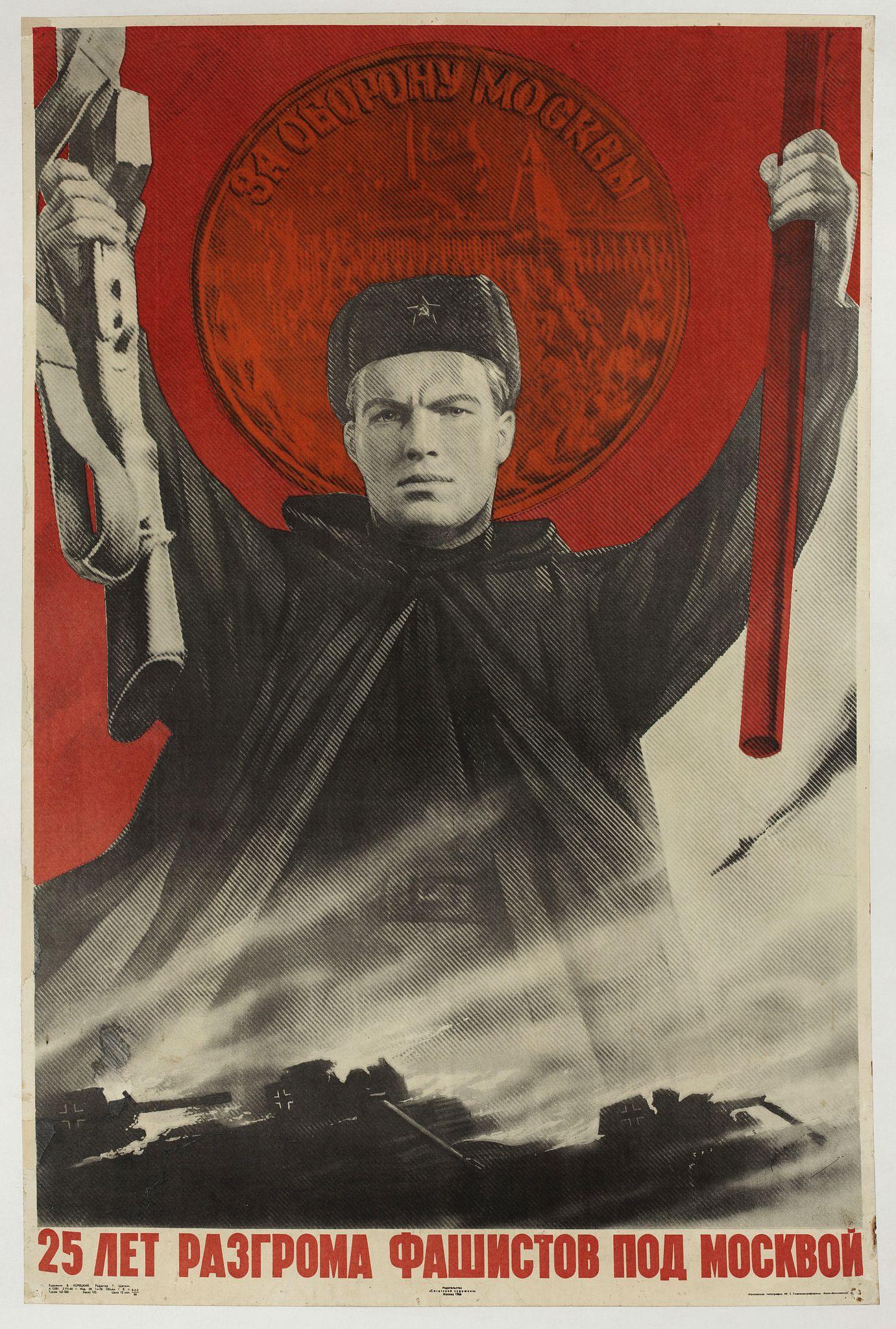 KORETSKY, V. -  [Russian propaganda poster].