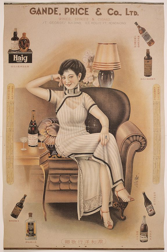 ASIATIC LITHOGRAPHIC PRINTING PRESS -  [Original Chinese advertising poster for Gande, Price & Co., Ltd. Hong Kong]