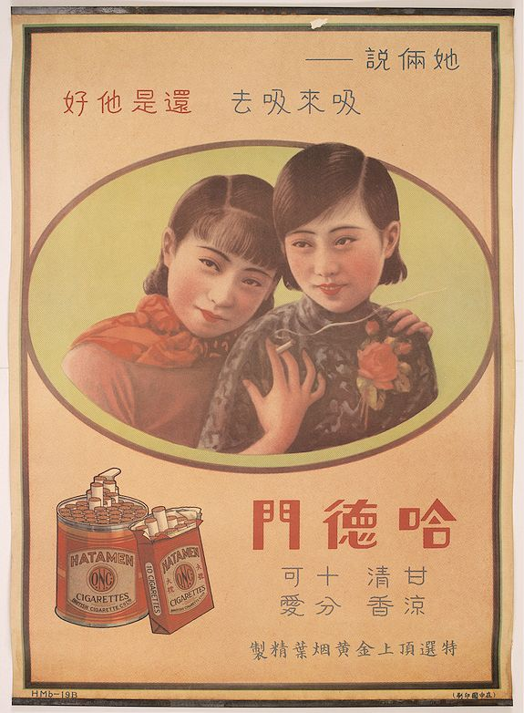 ASIATIC LITHOGRAPHIC PRINTING PRESS -  [ Original Chinese advertising poster for ] Hataman cigarette brand.