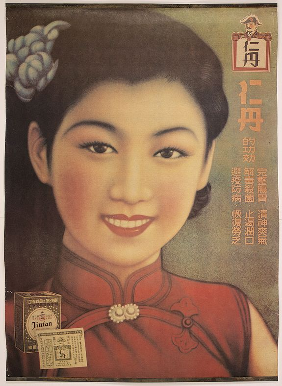 ASIATIC LITHOGRAPHIC PRINTING PRESS -  [ Original Chinese advertising poster for a cigarette brand.] Jintan cigarette brand.