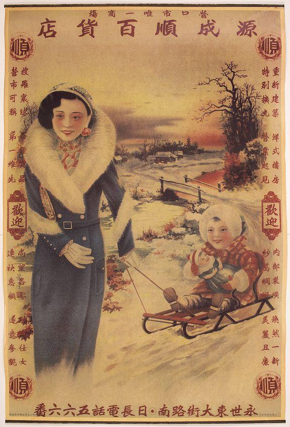 ASIATIC LITHOGRAPHIC PRINTING PRESS -  [ Original Chinese advertising poster for ] [Google translate: Vendor Yiwei Shikou Supervisor Store Baishun Chengyan]