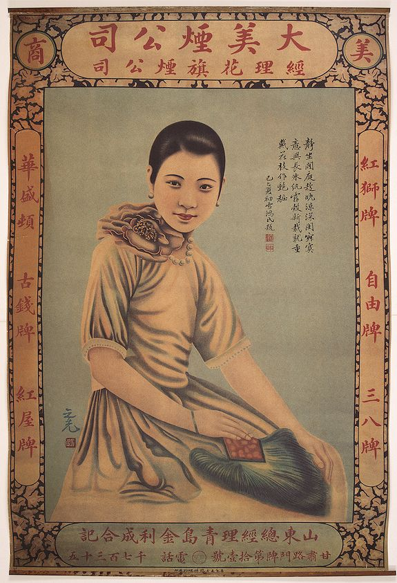 ASIATIC LITHOGRAPHIC PRINTING PRESS -  [ Original Chinese advertising poster for ] [Google translate: The picture of Hong tao Carpet garden]