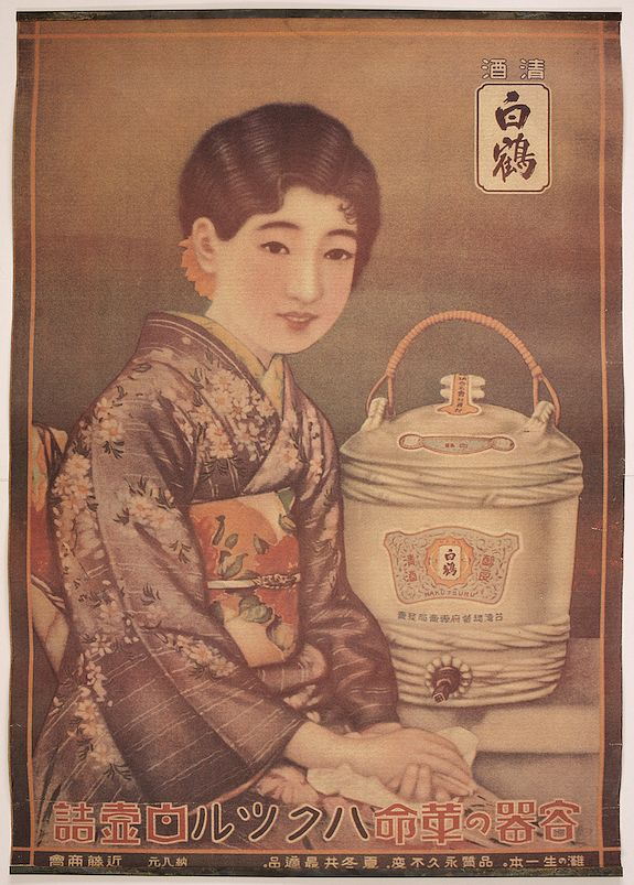 ASIATIC LITHOGRAPHIC PRINTING PRESS -  [ Original Chinese advertising poster ]