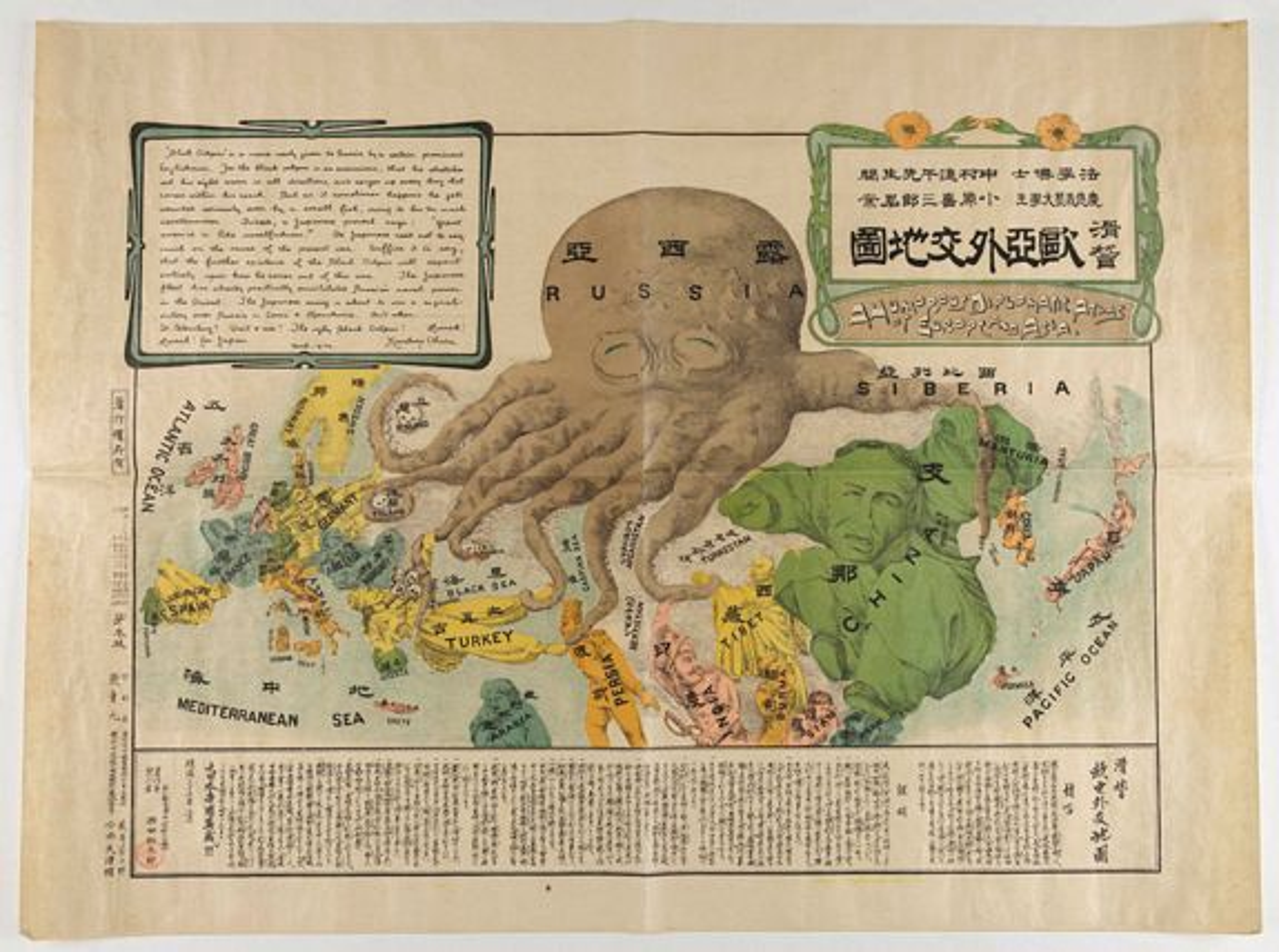 OHARA, K. -  A Humorous Diplomatic Atlas of Europe and Asia. / 滑稽欧亜外交地図 / Kokkei Ō-A Gaikō Chizu.