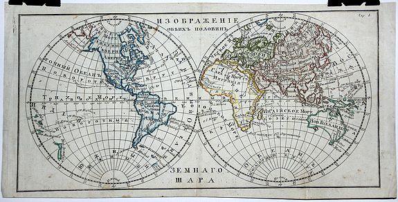 ANONYMOUS. - World Map (Isobratchenie Obvish Polovhin...)